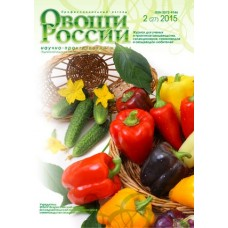 Овощи России. Научно-практический журнал (Росія)