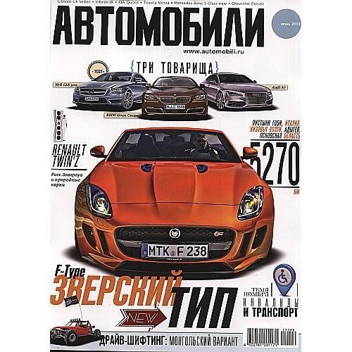 Автомобили (Росія)