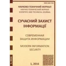 Сучасний захист інформації