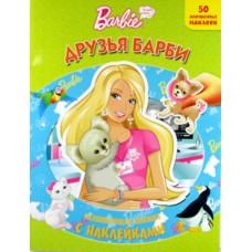 Барби. Друзья Барби. Развивающая книжка с наклейками
