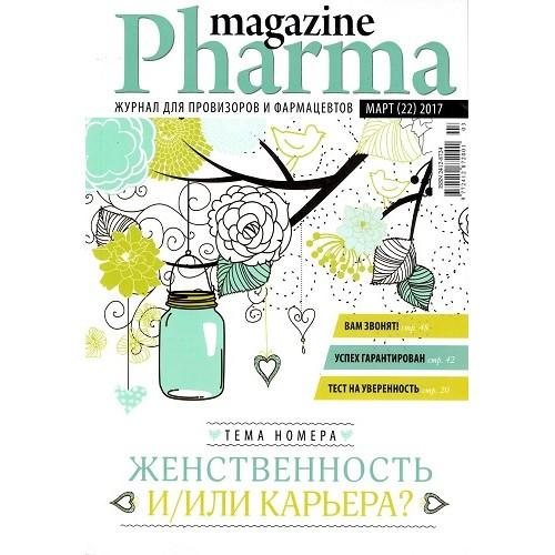 Pharma magazine (рос., укр.) (Україна)