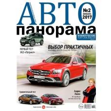 Автопанорама (Росія)