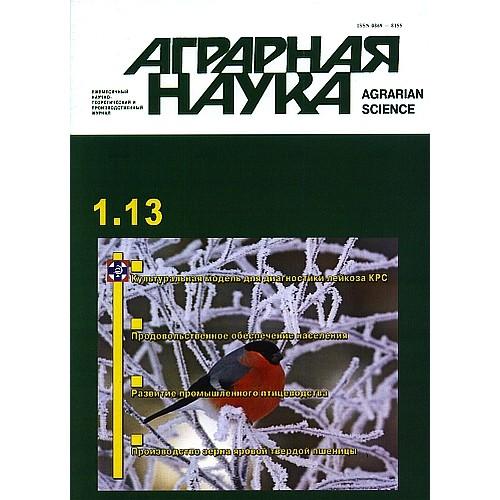 Аграрная наука (Росія)