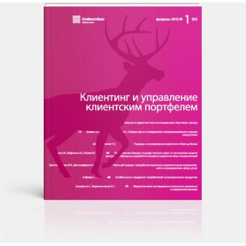 Клиентинг и управление клиентским портфелем (електронна версія)