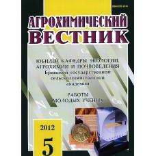 Агрохимический Вестник  (Росія)