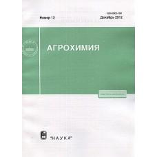 Агрохимия (Росія)