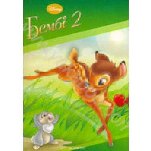 Бембі 2. Книжка-розмальовка 74