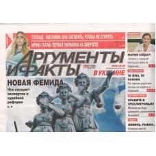 Аргументы и Факты в Украине + Аргументы и Факты. Здоровье