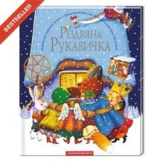 Різдвяна рукавичка, І.Малкович