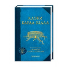 Казки Барда Бідла, Дж.Роулінг