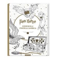Книга-розмальовка Гаррі Поттер