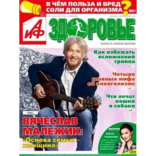 АиФ. Здоровье (Росія)