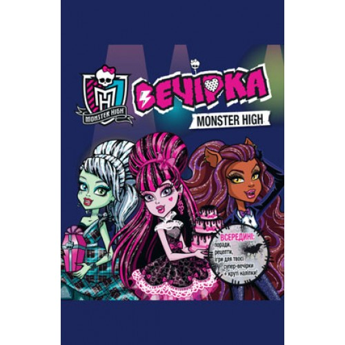Вечірка Monster High