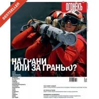 Огонек (Росія)