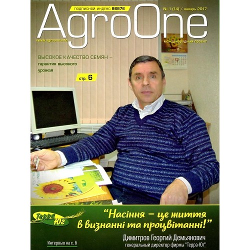 AgroOne