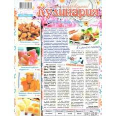 Кулінарія. Додаток до газети «Газета для жінок»