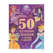 50 лучших сказок о любви и дружбе