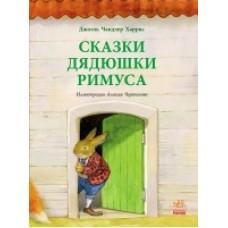 Читаємо із захопленням: Сказки дядюшки Римуса (р) (125)