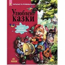 Читаємо та зростаємо: Улюблені казки (у) (115)