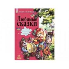 Читаємо та зростаємо: Любимые сказки (р) (115)