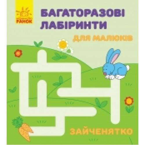Багаторазові лабіринти: Зайченятко (р/у) (9.9)