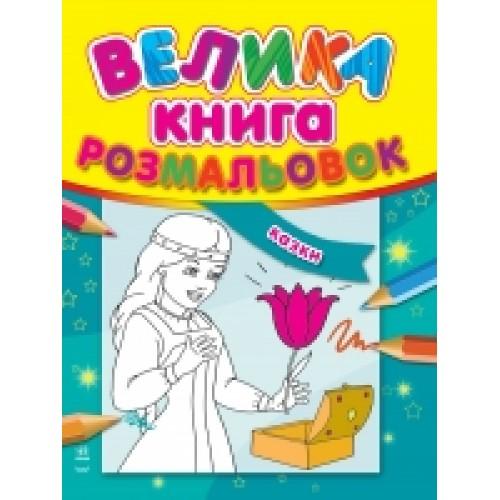 Велика кн. розмальовок (нова): Казки (у) (34.9)