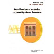 Актуальні проблеми економіки
