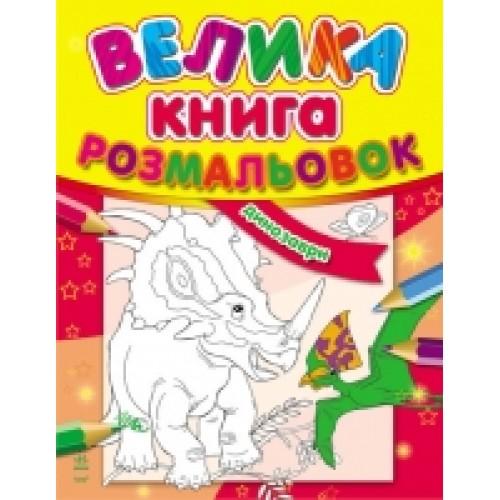Велика кн. розмальовок (нова): Динозаври (у) Н.И.К. (34.9)