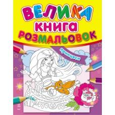Велика кн. розмальовок (нова): Принцеси (у) (34.9)