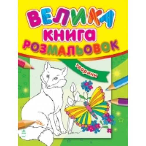 Велика кн. розмальовок (нова): Тварини (у) Н.И.К. (34.9)