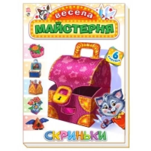 Весела майстерня: Скриньки (у) (24.9)