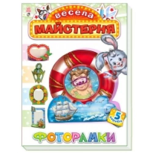 Весела майстерня: Фоторамки (у) (24.9)