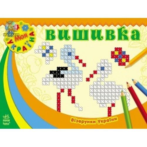 Візерунки України: Вишивка (у) (19.9)