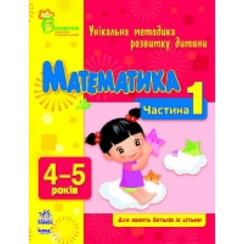 ВМП (нова): Математика 4-5 (у) Частина 1 (14.9)