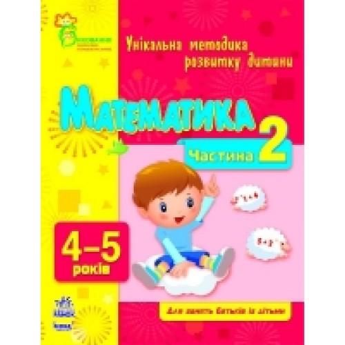 ВМП (нова): Математика 4-5 (у) Частина 2 (14.9)