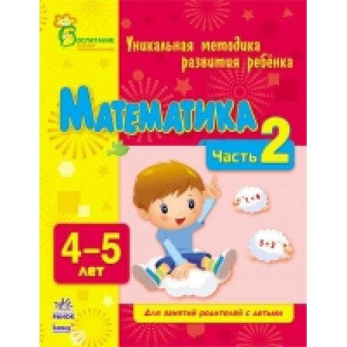 ВМП (нова): Математика 4-5 (р) Часть 2 (14.9)