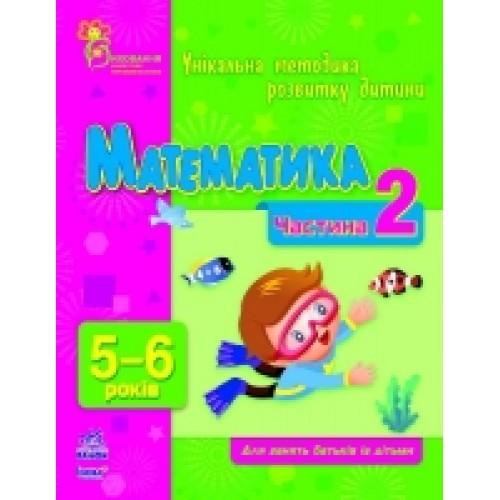 ВМП (нова): Математика 5-6 (р) Часть 2 (14.9)