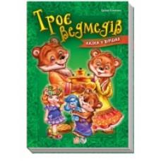 Казки у віршах: Троє ведмедів (у) (29.9)