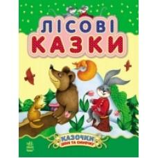 Казочки доні та синочку: Лісові казки (у) (89.9)