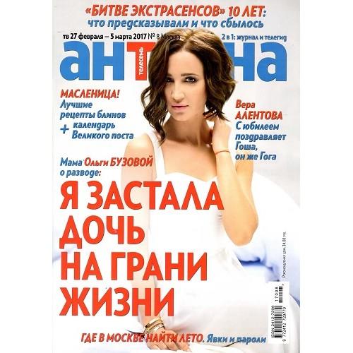 Антенна-Телесемь (Росія)