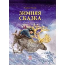 Читаємо із захопленням: Зимняя сказка Топелиус (р) (150)