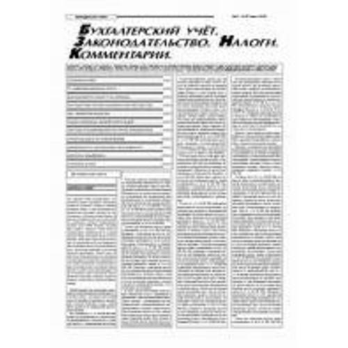 Бухгалтерский учет. Законодательство. Налоги. Комментарии (Росія)