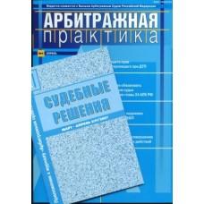 Арбитражная практика + Вебинары с ведущими юристами (Росія)