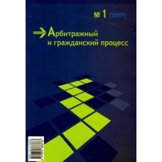 Арбитражный и гражданский процесс (Росія)