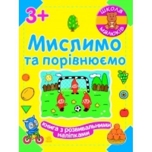 Школа малюків: Мислимо та порівнюємо (у) (24.9)