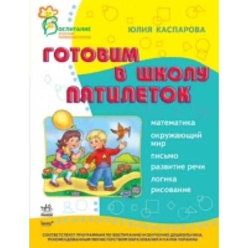 ВМП Збірник (новий): Готовим в школу пятилеток (р) (44.9)
