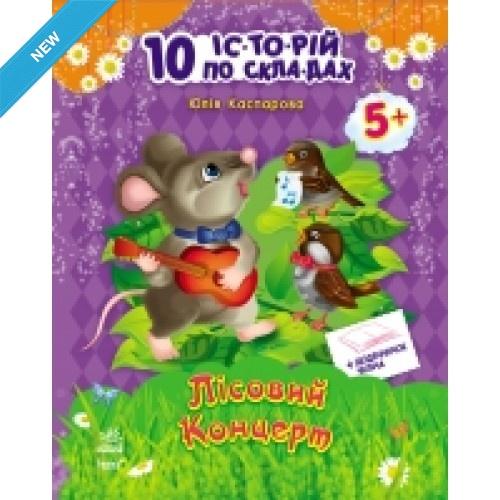 10 іс-то-рій по скла-дах з щоденником: Лісовий концерт (у) (14.9)