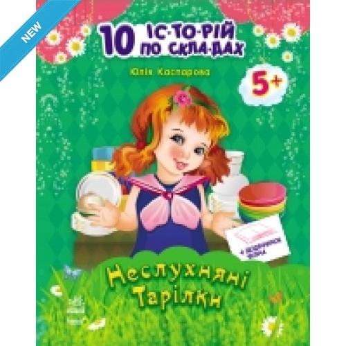 10 іс-то-рій по скла-дах з щоденником: Неслухняні тарілки (у) (14.9)