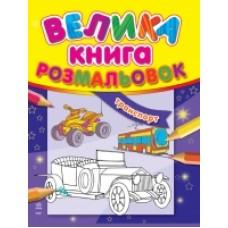Велика кн. розмальовок (нова): Транспорт (у) (34.9)