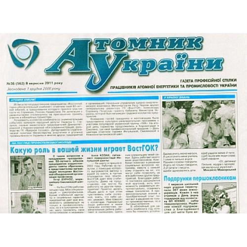 Атомник України (укр.)